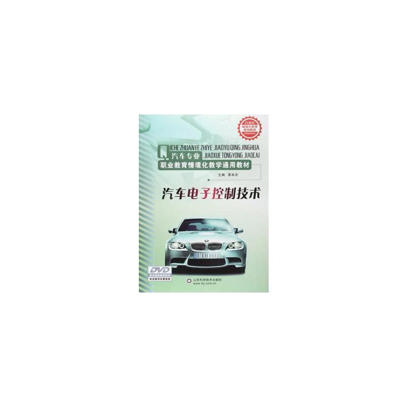 情境化教材汽车电子控制技术