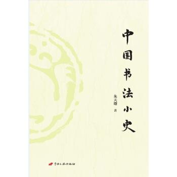 中国书法小史