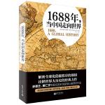 1688年,当中国走向世界(另类视角的世界史)(史景迁、黄仁宇等著名历史学家倾心推荐,曾连续35周高踞《纽约时报》畅销书排行榜前10名 )