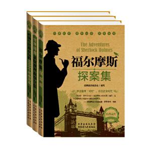 风靡全球:世界经典悬疑、推理、思维游戏全集(套装全3册)