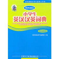 小学生英汉-汉英词典(双色插图本)