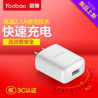 羽博Y-721 2a快速充手机充电器头通用苹果安卓usb插头iphone 6s三星小米
