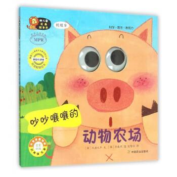 吵吵嚷嚷的动物农场(托班9韩国引进版mpr)/幼儿园区角绘本书