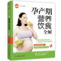 孕产期营养饮食全解