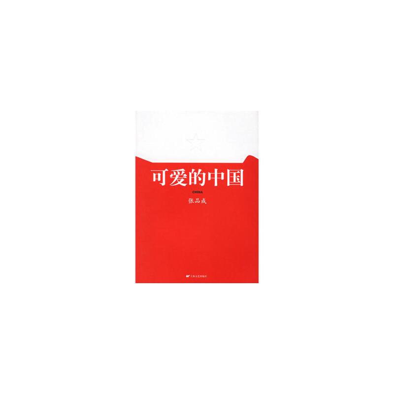 《可爱的中国》张品成_简介_书评_在线阅读-当当图书