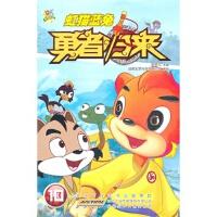 正版YSY_虹猫蓝兔勇者归来 10 9787539750262 安徽少年儿童出版社