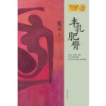莫言作品系列--丰乳肥臀(新版)(2012年度诺贝尔文学奖获得者,中国著名作家莫言十一部长篇小说完整集结,重磅亮相)