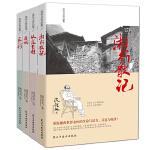 沈从文作品集(套装共4册)-湘行散记+长河+边城+从文自传