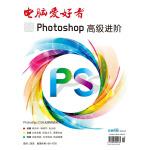 2016年《电脑爱好者》增刊(1)-《实战系列-photoshop高级进阶》
