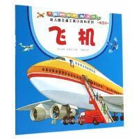 幼儿园交通工具小百科系列・飞机