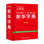 小学生新华字典(修订版)