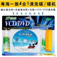 VCD DVD碟机清洗光碟/车载汽车音响导航/电脑清洁光盘