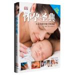 怀孕圣典――从受孕到分娩全程指南