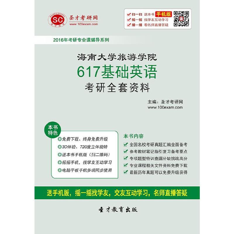 考研全套-2018年海南大学旅游学院617基础英语考研全套资料 电子书