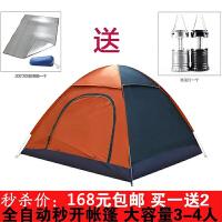云博帐篷户外3-4人全自动多人防雨野营帐篷套装户外用品自动帐 多色单个帐篷