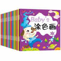 16本宝宝涂色画书籍幼儿蜡笔绘画手工Baby's 着色本16册幼儿园画画书儿童创意美术培训班教材大画册0-1-2-3-4-5-6岁儿童简笔画