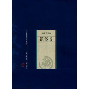张岱集/中国家庭基本藏书