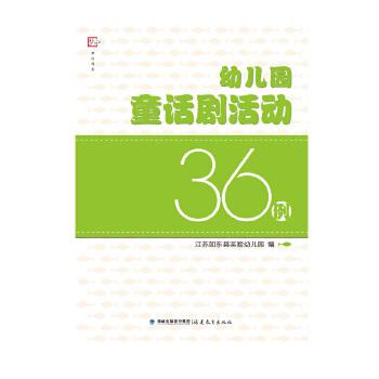 《幼儿园童话剧活动36例 梦山书系>》江苏如东县实验
