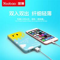 羽博 苹果iPhone 6/6S超薄充电宝卡通移动电源10000毫安聚合物便携移动电源手机 平板通用充电宝