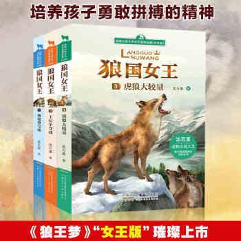 """五年级小学生老师推荐课外读物《狼王梦》""""女王版""""璀璨上市,动物小说"""