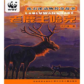 老鹿王哈克(沈石溪动物传奇故事)(电子书)
