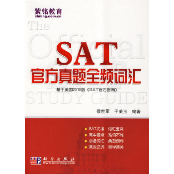 SAT官方真题全频词汇