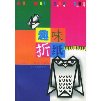 趣味折纸——纸趣丛书