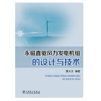 永磁直驱风力发电机组的设计与技术
