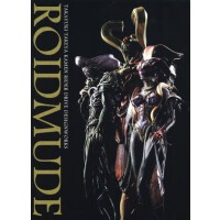 [现货]日版 ROIDMUDE 竹谷隆之 假面骑士 Drive 造型设计 设定集