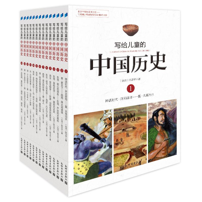 写给儿童的中国历史(全14册)第十届文津奖获奖图书,畅销台湾三十载,贯通上下五千年。鲜活、系统、客观,帮助孩子别嫌疑、明是非、定犹豫。学会了解自己,评价世界。台湾小鲁镇社之宝、儿童文学