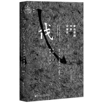 九色鹿 蒙古帝国中亚征服史