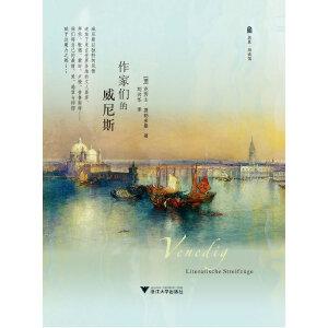 作家们的威尼斯(威尼斯 ,水上的城市,神奇的城市,一生一定要去的一个地方,也许不去以后就不复存在了)