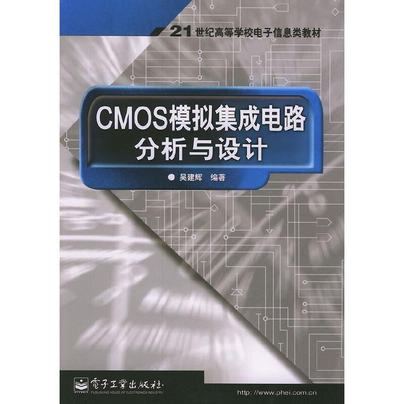 《cmos模拟集成电路分析与设计——21世纪高等学校类
