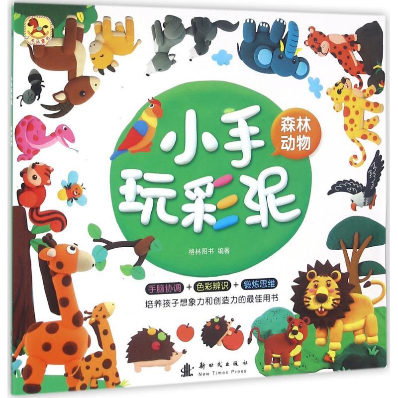 小手玩彩泥森林动物 格林图书 编著