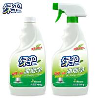 绿伞油烟净500g*2瓶绿茶香型 厨房油污清洁剂 油烟机清洗剂