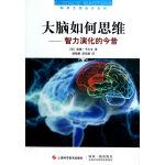 大脑如何思维――智力演化的今昔(第二版)