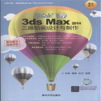 零点起飞学3ds max 2014三维动画设计与制作-1dvd( 货号:730234973)