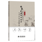传统武术科学教学与多元化发展研究