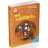 您好!小猪摇摆夫人2:中英文对照典藏版(寓教于乐,让孩子自我完善、养成好习惯。正宗、地道的英文让孩子爱上阅读,原汁原味、不容错过!)