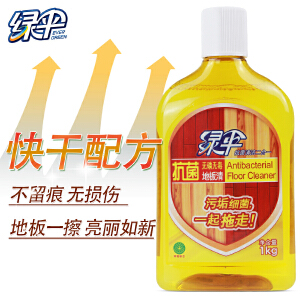 绿伞地板清洁剂1kg 地板清洗剂除垢去异味