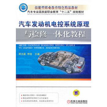 汽车发动机电控系统原理与检修一体化教程