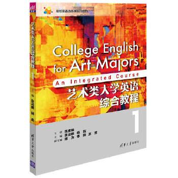 艺术类大学英语综合教程1