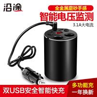 沿途车载充电器 多功能汽车USB转接头 车用苹果车充 水杯架点烟器一拖二 带电压监测