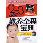 2-3岁宝宝教养全程宝典(附光盘)