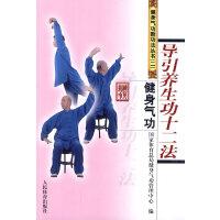 健身气功新功法丛书(二):导引养生功十二法