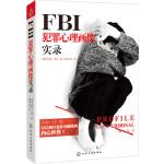 FBI犯罪心理画像实录(FBI密存照片!FBI权威的犯罪心理档案!)