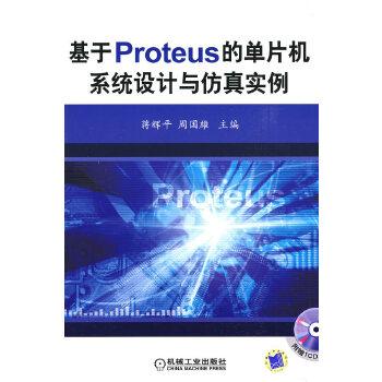 《基于proteus 的单片机系统设计与仿真实例》