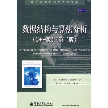 《数据结构与算法分析(c++版)(第二版)》(