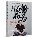 顺势而为――雷军传  小米的成功让他成为中国的乔布斯