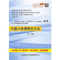 [电子书]中国人体质养生大法 电子书 非纸质实体书 免费试用 电脑软件 送手机版(安卓/苹果/平板/ipad)+网页版
